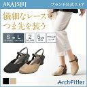 【送料無料】【AKAISHI公式通販】アーチフィッター115