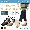 【送料無料】【新商品】【AKAISHI公式通販】アーチフィッター115スリングメッシュマルチなシーンで活躍するスッキリシルエットのスリングオフィスにも◎
