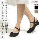 【新商品】【AKAISHI公式通販】アーチフィッター115ス...