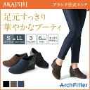 【新商品】【AKAISHI公式通販】アーチフィッター116ブ...