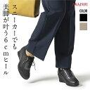 【新商品】【AKAISHI公式通販】アーチフィッター116ヒールスニーカースニーカーでも美脚が叶う6cmヒール。ヒールアップでエレガント×カジュアルに。