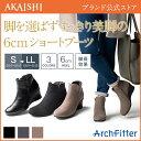 【新商品】【AKAISHI公式通販】アーチフィッター116シ...