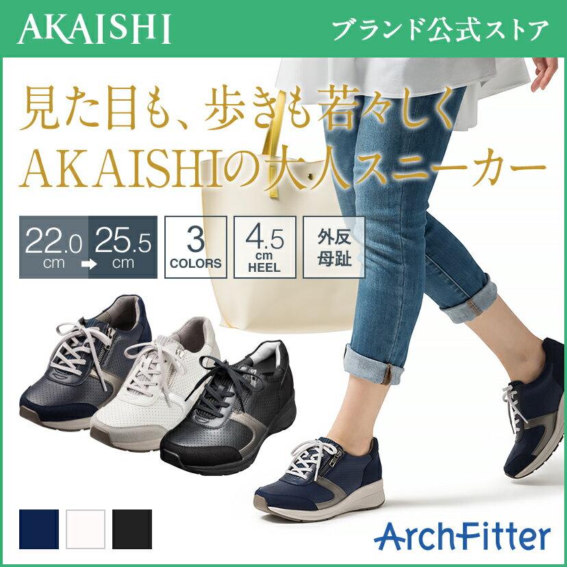 【新商品】【AKAISHI公式通販】アーチフィッ...の商品画像