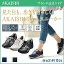 【新商品】【AKAISHI公式通販】アーチフィッター126ウォーキングスニーカーコンビ外反