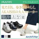 【新商品】【AKAISHI公式通販】アーチフィッター126ウォーキングスニーカーコンビ外反母趾でも痛くない スイスイ歩けるカジュアルスニーカー