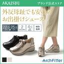 【新商品】【AKAISHI公式通販】アーチフィッター126母趾フィットウォーキング外反母趾
