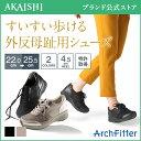 【新商品】【AKAISHI公式通販】アーチフィッター126ウ...
