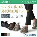 【送料無料】【AKAISHI公式通販】アーチフィッター126...