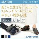 【新商品】【AKAISHI公式通販】アーチフィッター130クロスメッシュ毎年売り切れ必至!履く人を選ばない5cmヒール!ロッカーソールでスイスイ歩けて痛くない 疲れない。