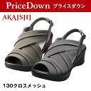 楽天AKAISHI【スペシャルプライス】【返品不可】【新商品】【AKAISHI公式通販】アーチフィッター130クロスメッシュ履く人を選ばない5cmヒール!ロッカーソールでスイスイ歩けて痛くない、疲れない。