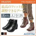 【新商品】【AKAISHI公式通販】アーチフィッター131ショートブーツレースアップ足幅が