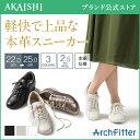 【新商品】【AKAISHI公式通販】アーチフィッター132フラットレザースニーカー軽くて柔
