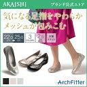 【新商品】【AKAISHI公式通販】アーチフィッター132フ...