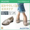 【AKAISHI公式通販】アーチフィッター132フラットモカ吸い付くようなフィット感!フラ