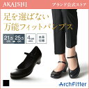 【AKAISHI公式通販】アーチフィッター133パンプスレイ...
