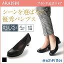 【AKAISHI公式通販】アーチフィッター133パンプス外反母趾でも痛くならないフォーマル