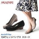 楽天AKAISHI【新商品】【AKAISHI公式通販】アーチフィッター134ウェッジパンプススエード外反母趾でも安心フィット。足当たりが柔らかいスエードで上品な印象に♪