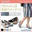 【送料無料】【新商品】【AKAISHI公式通販】アーチフィッター134ウェッジパンプススエ