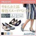 【新商品】【AKAISHI公式通販】アーチフィッター134ウェッジパンプススエード外反母趾