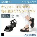 【送料無料】【AKAISHI公式通販】アーチフィッター136