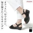 【送料無料】【AKAISHI公式通販】アーチフィッター136コンフォートバックベルトアーチサポート、...