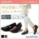 【新商品】【AKAISHI公式通販】アーチフィッター139母...