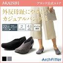 【送料無料】【新商品】【AKAISHI公式通販】アーチフィッター139スリッポン外反母趾を