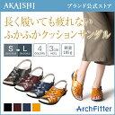 【新商品】【AKAISHI公式通販】アーチフィッター140フラットサンダルメッシュローヒールで安定感バツグン!足裏を包み込む最上級のふかふかクッション【P06Dec14】