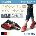 【送料無料】【AKAISHI公式通販】アーチフィッター141アーチクッションサンダルソフト