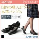 【送料無料】【新商品】【AKAISHI公式通販】アーチフィッター142パンプスベルトベルトで安