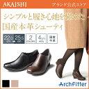 【予約で300円OFF】【予約:9/20発売】【新商品】【AKAISHI公式通販】アーチフィッタ