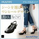 【AKAISHI公式通販】アーチフィッター374ヒールスリン