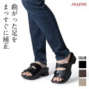 【AKAISHI公式通販】アーチフィッター402O脚履くだけ...