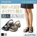 【AKAISHI公式通販】アーチフィッター406O脚BB履くだけO脚補正でまっすぐ脚へ!重心移