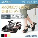 【送料無料】【AKAISHI公式通販】アーチフィッター407母趾フィットクロス外反母趾の専