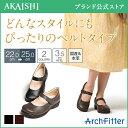 【新商品】【AKAISHI公式通販】アーチフィッター472プレーンベルトオーソペディック素