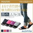 【AKAISHI公式通販】アーチフィッター601室内履...