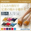 【AKAISHI公式通販】アーチフィッター603指圧やみつき...