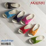 【AKAISHI公式通販】アーチフィッター603指圧やみつき続出の室内履き!ソフトな足裏マッサージ刺激!オフィスにもぴったり♪【P06Dec14】