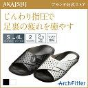 【AKAISHI公式通販】アーチフィッター603ソファやみつき続出の室内履き!ソフトな足裏