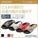 【AKAISHI公式通販】アーチフィッター603ソファやみつき続出の室内履き!ソフトな足裏マッサージ...