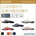 【AKAISHI公式通販】アーチフィッター603ソファやみつ...