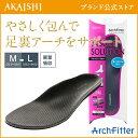 【AKAISHI公式通販】アーチフィッターインソールがまんで...