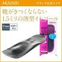 【AKAISHI公式通販】アーチフィッターインソール超うす型...