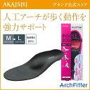 【AKAISHI公式通販】アーチフィッターインソール長距離ウ...