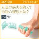 【AKAISHI公式通販】母趾用トゥパッド...
