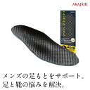 【新商品】【AKAISHI公式通販】アーチフィッターインソー...