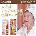 【AKAISHI公式通販】ほっぺアップロール