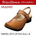 【スペシャルプライス】【返品不可】【AKAISHI公式通販】アーチフィッター114クロッグ