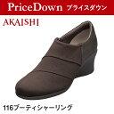 【スペシャルプライス】【返品不可】【AKAISHI公式通販】アーチフィッター116ブーティ